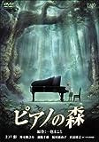 ピアノの森 【スタンダード・エディション】[DVD]