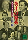 英才の家系―鳩山一郎と鳩山家の人々 (講談社文庫)