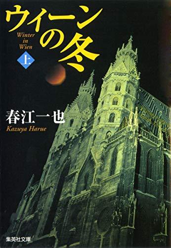 ウィーンの冬  上 (集英社文庫)