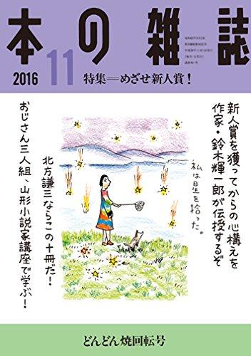 本の雑誌401号2016年11月号