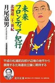 未来フロンティア紀行-北海道二十一世紀-