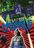 月へのミサイル[DVD]