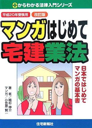 マンガはじめて宅建業法〈平成20年受験用〉 (ゼロからわかる法律入門シリーズ)