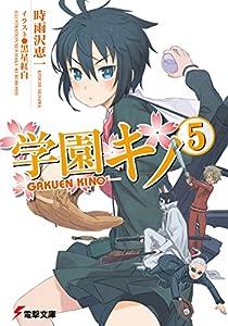 学園キノ(5) (電撃文庫)