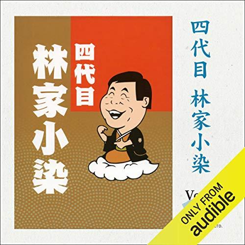 『Vol.4 四代目 林家小染』のカバーアート