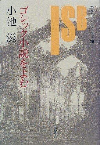 ゴシック小説をよむ (岩波セミナーブックス (78))