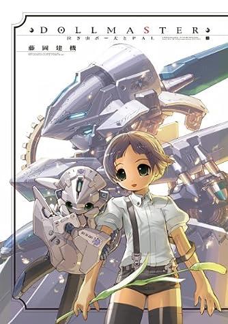 DOLLMASTER 泣き虫ボー太とPAL (上) (CR COMICS DX)