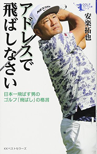 アドレスで飛ばしなさい 日本一飛ばす男のゴルフ「飛ばし」の格言 (GOLFスピード上達シリーズ)