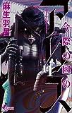 今際の国のアリス (11) (少年サンデーコミックス)