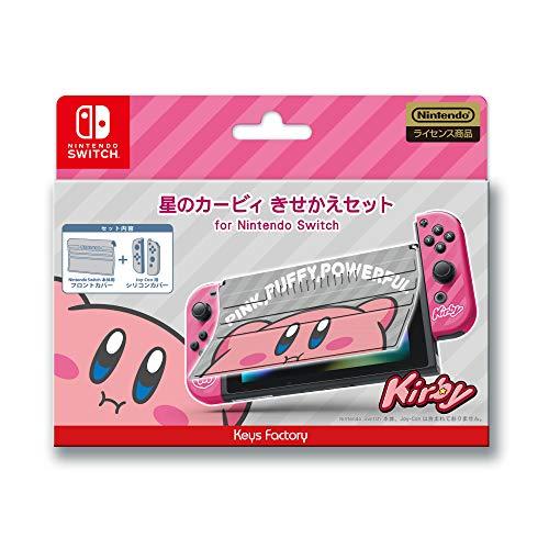 星のカービィ きせかえセット for Nintendo Switch (カービィ)