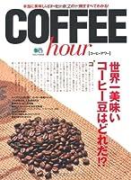 COFFEE hour(コーヒー アワー) (エイムック 2029)