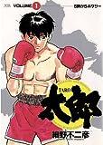 太郎(TARO)(1) (ヤングサンデーコミックス)