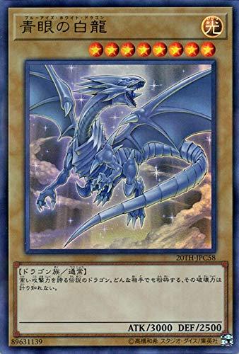 遊戯王カード 青眼の白龍(ウルトラパラレルレア) 20th ANNIVERSARY LEGEND COLLECTION ブルーアイズ・ホワイト・ドラゴン 通常モンスター 光属性 ドラゴン族