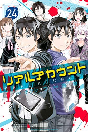 リアルアカウント raw zip rar download manga free