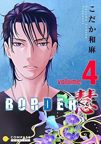 BORDER 慧-Kei-(4) (コンパスコミックス)