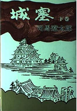 Citadel second volume (1972) ISBN: 4103097167 [Japanese Import]
