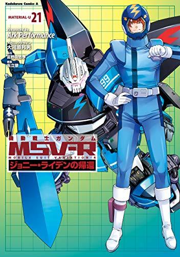 機動戦士ガンダム MSV-R ジョニー・ライデンの帰還 第21巻