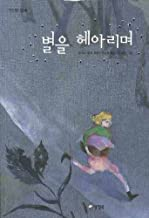 Number the Stars (Korean Edition)