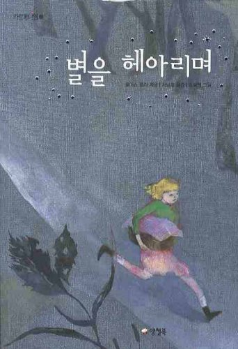 Compare Textbook Prices for Number the Stars Korean Edition  ISBN 9788990220806 by Lowry, Lois