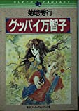 グッバイ万智子 (集英社スーパーファンタジー文庫)