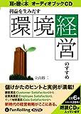 [オーディオブックCD] 利益を生みだす「環境経営」のすすめ
