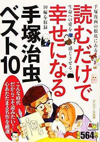 読むだけで幸せになる手塚治虫ベスト10 (AKITA TOP COMICS WIDE)
