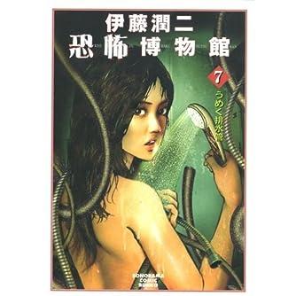 伊藤潤二恐怖博物館 7 うめく排水管 (ソノラマコミック文庫 い 64-7)