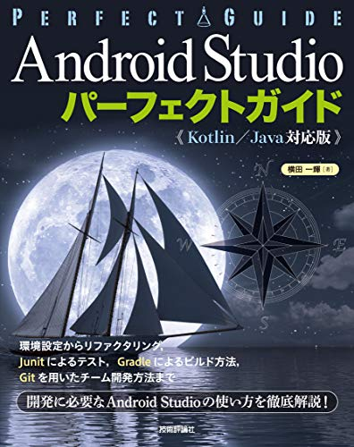 Android Studio パーフェクトガイド(Kotlin /Java対応版)