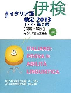 実用イタリア語検定〈2013〉1・2・準2級―問題・解説