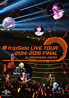 fripSide LIVE TOUR 2014-2015 FINAL in YOKOHAMA ARENA(通常版) [DVD]