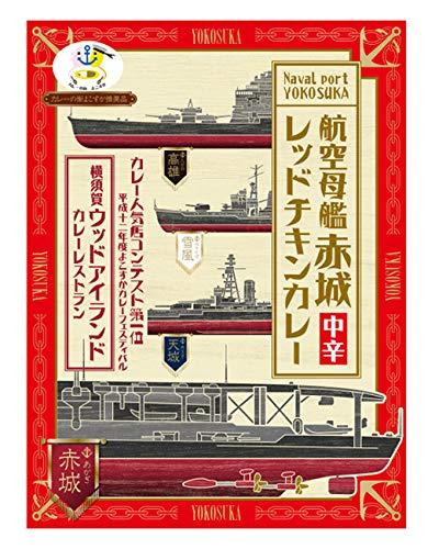 調味商事 航空母艦赤城レッドチキンカレー 200g ×2個