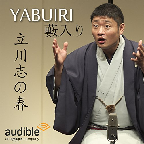 YABUIRI (Child's Homecoming) | 立川 志の春