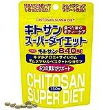 ユウキ製薬 スタンドパック キトサンスーパーダイエット(150粒)