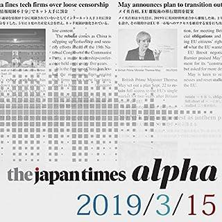 『The Japan Times Alpha 3月15日号』のカバーアート