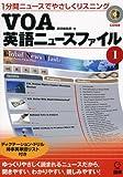 VOA英語ニュースファイル1 ([CD+テキスト])