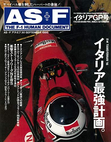 AS+F(アズエフ)1995 Rd12 イタリアGP号 [雑誌]