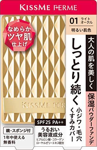 Kiss Me FERME(キスミーフェルム) しっとりツヤ肌パウダーファンデ