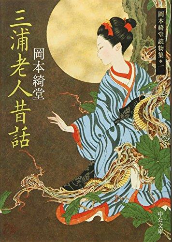 三浦老人昔話 - 岡本綺堂読物集一 (中公文庫)の詳細を見る