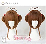 DONT SLEEP COSPLAY Card Captor sakura KINOMOTO SAKURA cosplay peluca, marrón oscuro