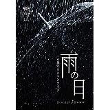 4周年ワンマンライブ「雨の日」2018.12.25 渋谷WWW [DVD]