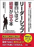 リーダーシップで面白いほど結果が出る本 (ビジネスベーシック「超解」シリーズ) - 川原慎也