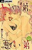 いい弟、悪い弟【マイクロ】(2) (フラワーコミックス)