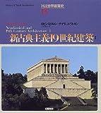 新古典主義・19世紀建築〈1〉 (図説世界建築史)