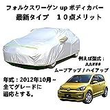 AUNAZZ カーカバー Volkswagen フォルグスワーゲン up DBA-AACHY DBA-AADKR 2012年10月~2019年1月 専用カバー 純正 カーボディカバー UVカット 凍結防止カバー オックスフォード合成アルミ膜S級 3本防風ベルト付け