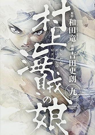 村上海賊の娘 (9) (ビッグコミックス)