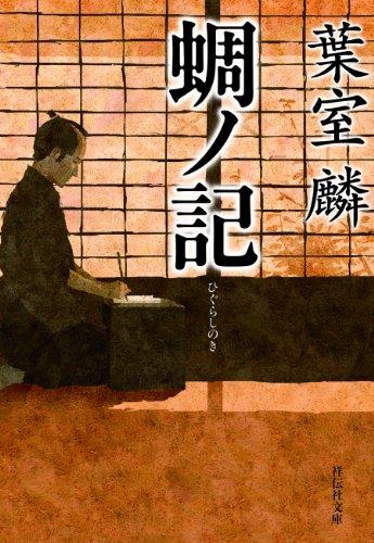 蜩ノ記 羽根藩 (祥伝社文庫)