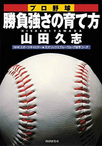 プロ野球 勝負強さの育て方 (PHP文庫) - 山田 久志