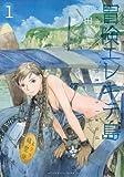 冒険エレキテ島(1) (KCデラックス)
