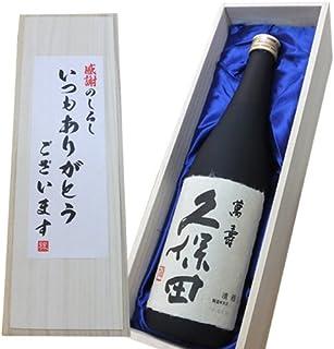 【いつもありがとうございます】久保田 萬寿 (純米大吟醸) 720ml 桐箱入り