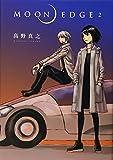 MOON EDGE 2 (ヤングジャンプコミックス)